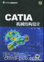 CATIA机械结构设计