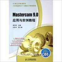 Mastercam 9.0应用与实例教程