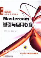 Mastercam 基础与应用教程(新版)