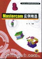(特价书)Mastercam实例精选