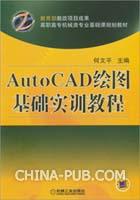 AutoCAD绘图基础实训教程