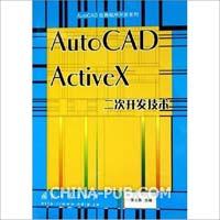 AutoCAD ActiveX 二次开发技术[按需印刷]