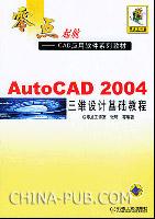 AutoCAD 2004 三维设计基础教程