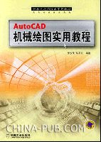 AutoCAD机械绘图实用教程