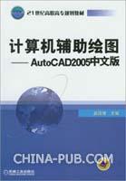 计算机辅助绘图:Auto CAD 2005中文版