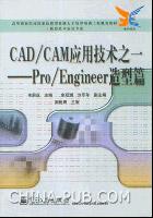 CAD/CAM应用技术之一:Pro/Engineer造型篇
