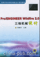 PRO/ENGINEER WILDFIRE 2。0 三维机械设计
