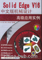 Solid EdgeV 16中文版机械设计高级应用实例