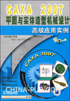 CAXA 2007平面与实体造型机械设计高级应用实例