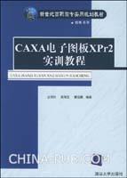 CAXA电子图板XPr2实训教程