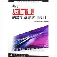 基于Verilog HDL的数字系统应用技术[按需印刷]
