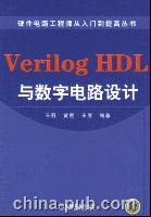 Verilog HDL与数字电路设计