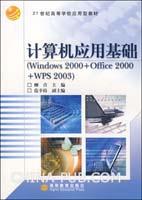 计算机应用基础:Windows 2000+Office 2000+WPS 2003