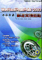 (特价书)Word・Excel・PowerPoint 2003办公专家标准案例教程