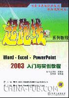 (特价书)Word・Excel・PowerPoint 2003入门与实例教程