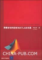 滑模变结构控制MATLAB仿真(含光盘)