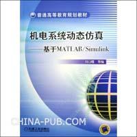 机电系统动态仿真:基于MATLAB/Simulink