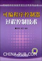 可编程序控制器过程控制技术