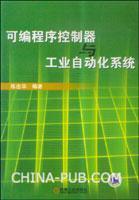 (特价书)可编程序控制器与工业自动化系统