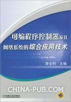 可编程控制器及其网络系统的综合应用技术
