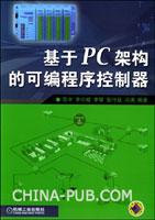 基于PC架构的可编程序控制器