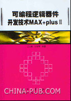 可编程逻辑器件开发技术MAX +plus Ⅱ[按需印刷]