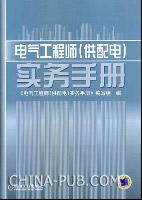 电气工程师(供配电)实务手册