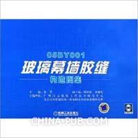 05BY001玻璃幕墙胶缝构造图集-(含1CD)