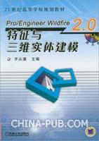 Pro/Engineer Wildfire 2.0特征与三维实体建模-(含1CD)