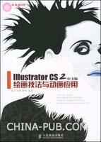 Illustrator CS 2中文版绘画技法与动画应用-(附光盘)