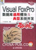 Visual Foxpro数据库通用模块及典型系统开发实例导航[按需印刷]