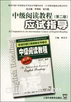 中级阅读教程-应试指导(口译教材编委指定用书)(第二版)