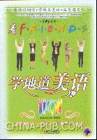 看FRIENDS,学地道美语(第2分册)