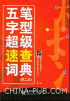 五笔字型超级速查词典-(第二版)