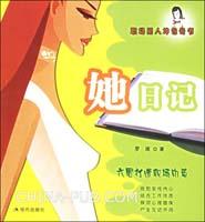 她日记-职场丽人坤包奇书