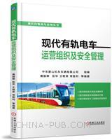 现代有轨电车运营组织及安全管理