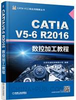 CATIA V5-6 R2016数控加工教程
