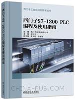 西门子S7-1200 PLC编程及使用指南-(含1DVD)