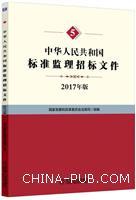 中华人民共和国标准监理招标文件-5-2017年版