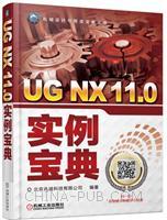 UG NX 11.0实例宝典