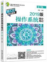 2019版计算机考研 操作系统高分笔记 第7版