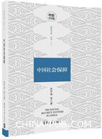 中国社会保障(理想中国丛书)