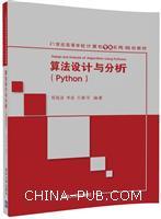 算法设计与分析(Python)(21世纪高等学校计算机专业实用规划教材)