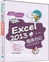 Excel2013商务办公从新手到高手(从新手到高手)