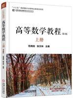 高等数学教程 上册 第3版