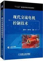 现代交流电机控制技术