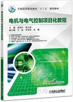 电机与电气控制项目化教程