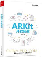 ARKit开发实战