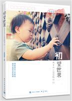 初望世界――两岁内小宝宝旅行记