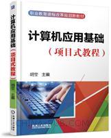计算机应用基础(项目式教程)